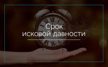 срок давности