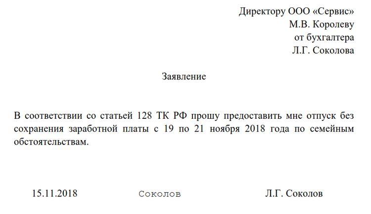 Заявление по 128 1