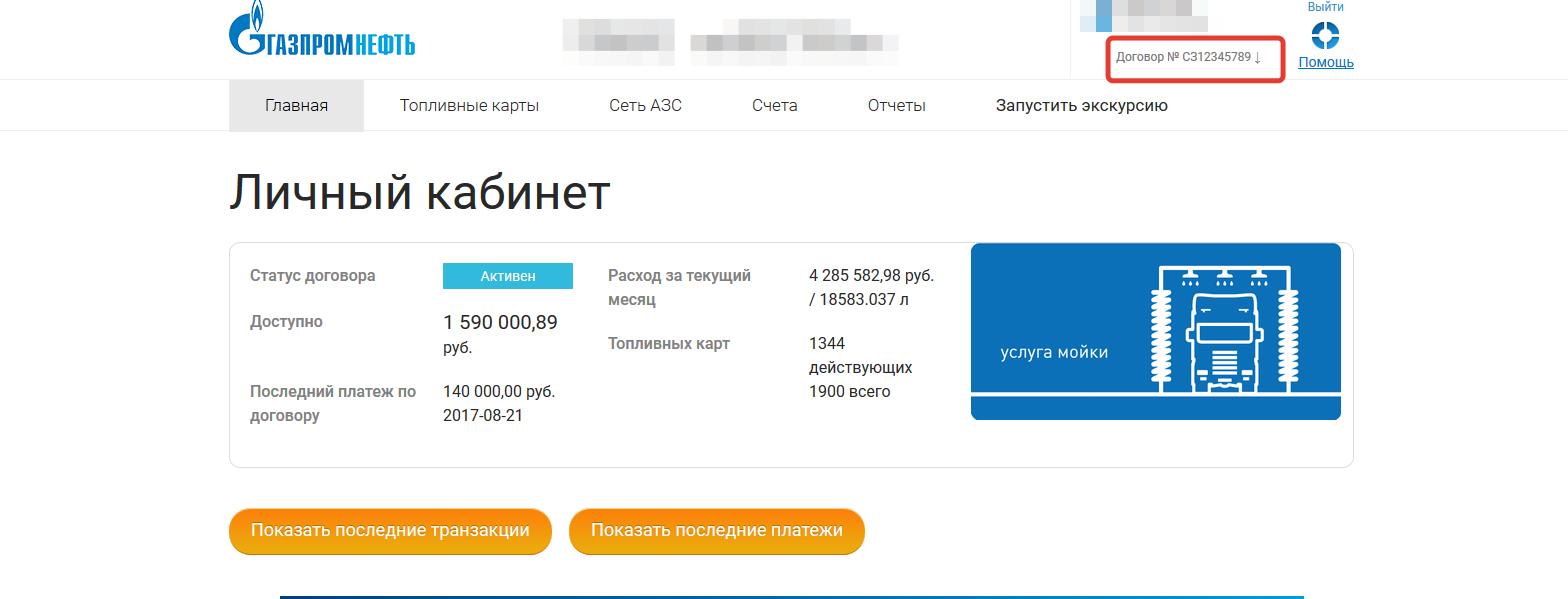 Личный кабинет на сайте Газпромнефть