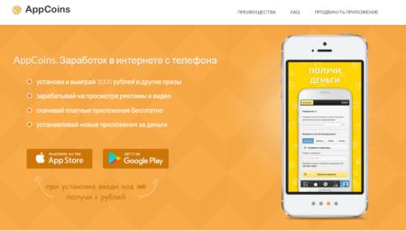 AppCoins как зарабатывать деньги в интернете с телефона