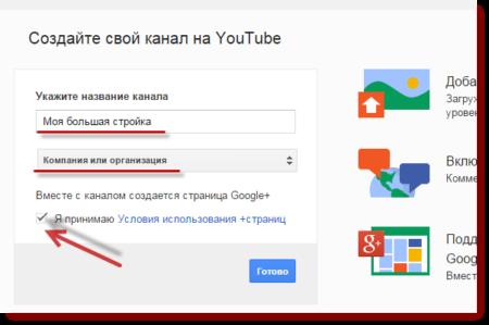 регистрация на YouTube