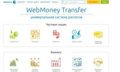 Как создать кошелек Webmoney бесплатно