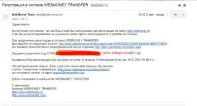 Webmoney создать кошелек бесплатно