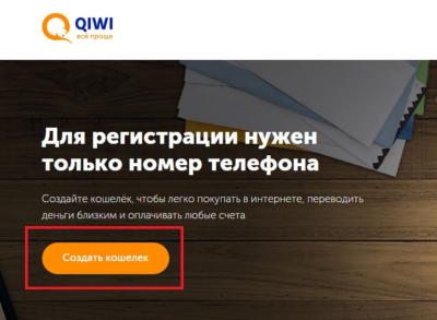 Создать Qiwi кошелек бесплатно, регистрация