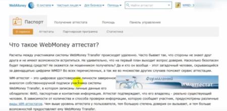паспорт вебмани