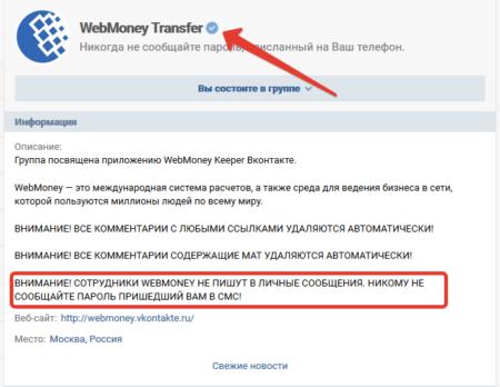 вебмани трансфер