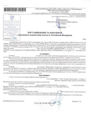 документ о запрете