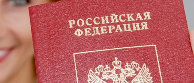 смена паспорта при смене фамилии