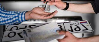 Госпошлина за регистрацию автомобиля