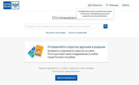 ГСП трекинг заказных извещений в Москве