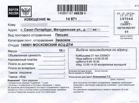 московский асц пришло извещение из центра логистики