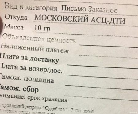 московский асц пришло извещение цех логистики