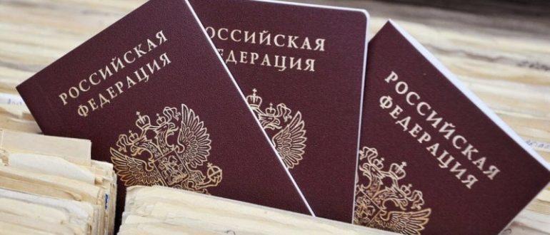 госпошлина за паспорт