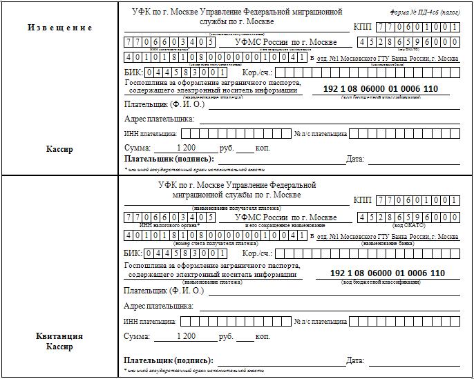 Образец заполнения квитанции на госпошлину загранпаспорт