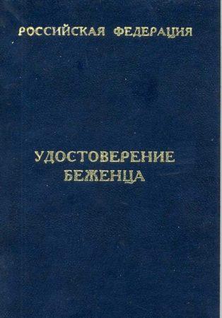 документ подтверждающий личность беженца