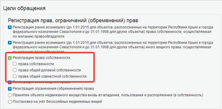 заявка через реестр на перевод по реквизитам за квартиру или недвижимость
