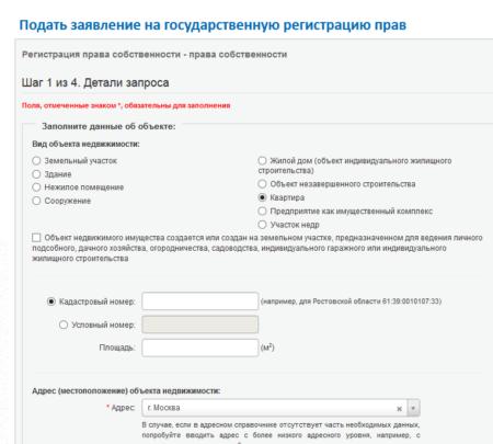 Оплата госпошлины за регистрацию права собственности хабаровский крайреквизиты