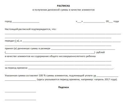 новые законы расписка о получении алиментов