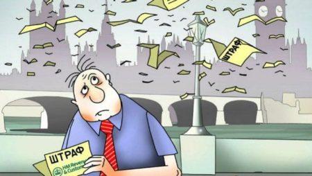 сроки и штрафы за езду без осаго