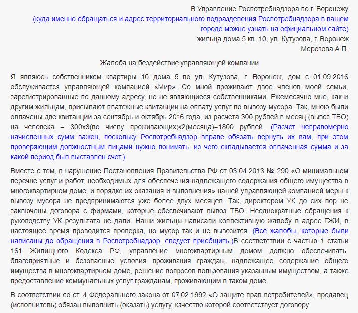 Заявление на возмещение ущерба почта россии