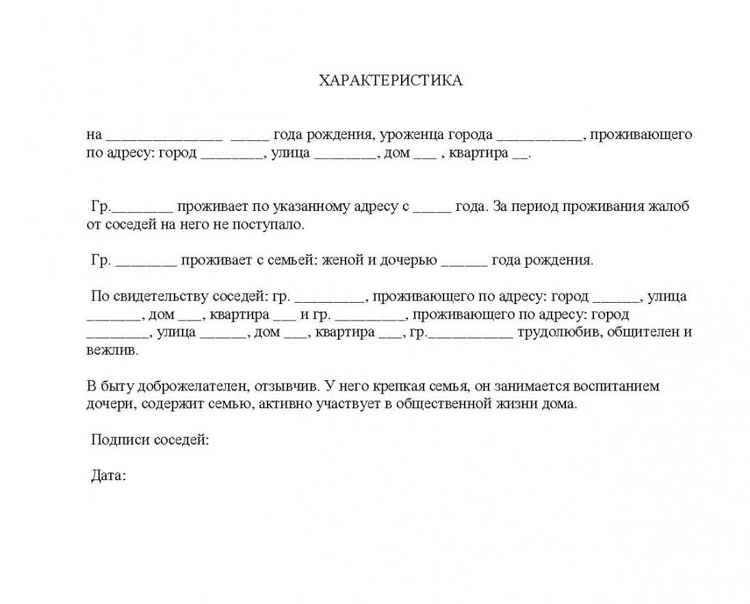 Дата трудового договора и дата приема на работу