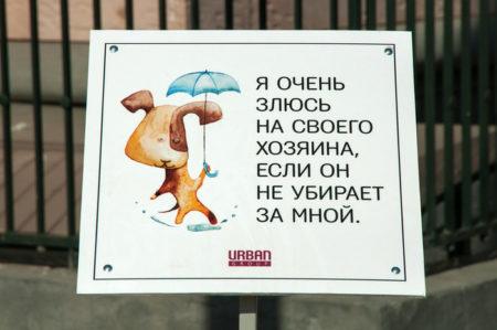 правила уборки за питомцем РФ