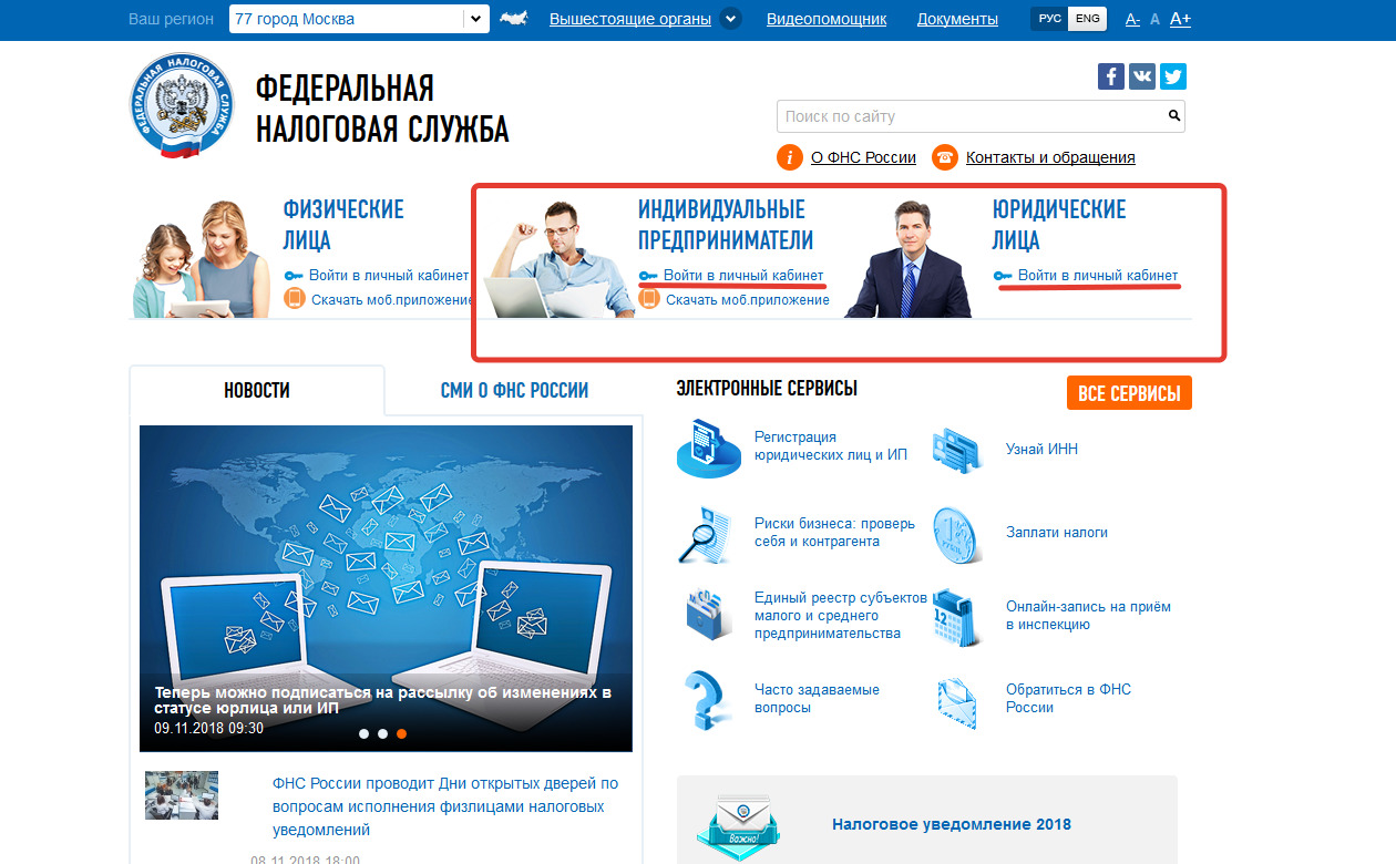 как узнать свой инн через интернет по снилс физического лица онлайн облигации российского внутреннего выигрышного займа 1992 года