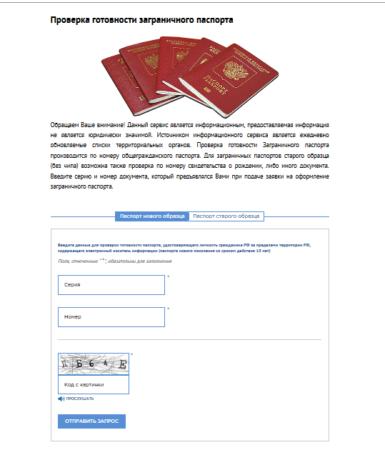 проверк состояния заявки на загран