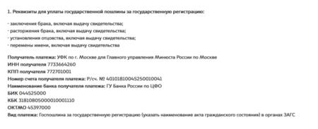 реквизиты по Москве