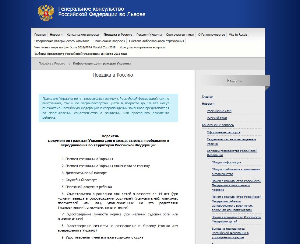 Новые правила пребывания украинцев в россии 2018