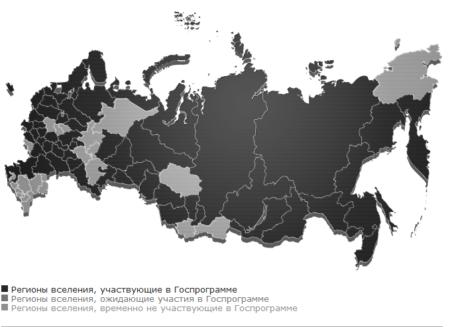 программа переселения соотечественников из украины в россию: какие области участвуют