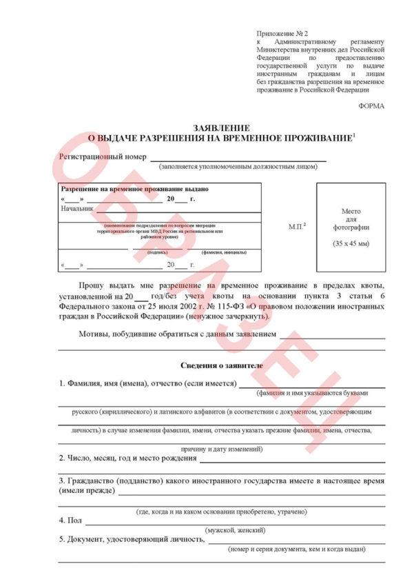 Документы для получения временного удостоверения личности гражданина рф