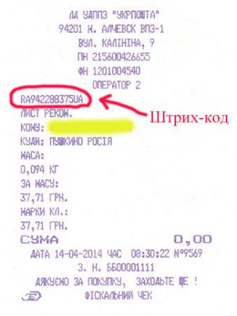 пример квитанции