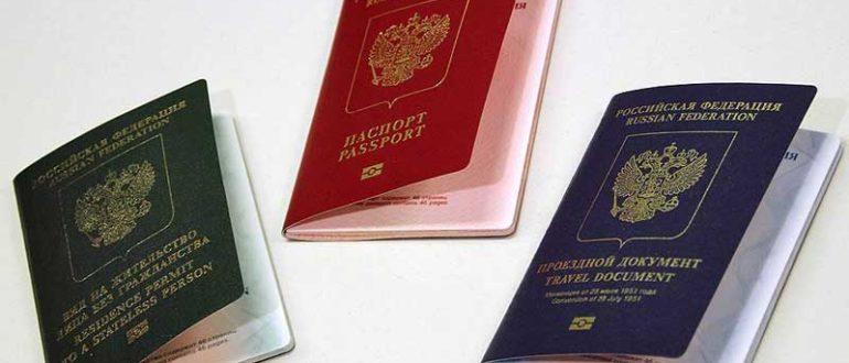 вид на жительство гражданина Украины в России
