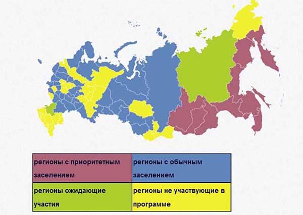 Какие регионов розрещают программа переселенцов переселение