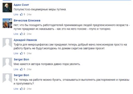реакция в соцсетях Россия