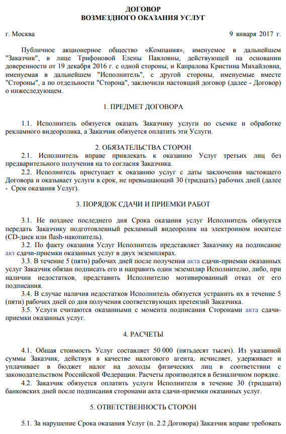 Договор гпх с физическим лицом образец 2019 на оказание услуг