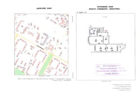 технический паспорт при продаже жилой квартиры